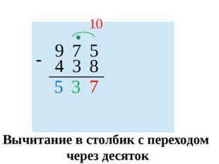 9 7 5 - 4 3 8 10 7 5 Вычитание в столбик с переходом через десяток 3