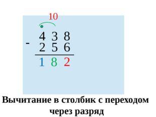 4 3 8 - 2 5 6 10 2 1 Вычитание в столбик с переходом через разряд 8