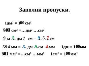 Заполни пропуски. 903 см² =…дм² …см² 1дм² = 1 см² 00 03 9 м … дм см = … …см 7