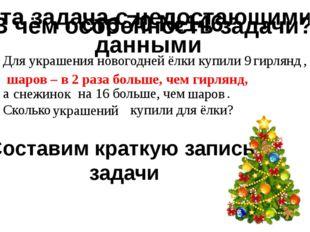стр.70 №146 Для украшения новогодней ёлки купили 9 , а на 16 больше, чем . Ск