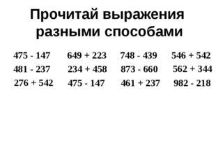 475 - 147 Прочитай выражения разными способами 481 - 237 276 + 542 475 - 147