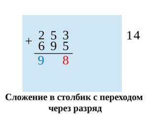 2 5 3 + 6 9 5 1 4 8 9 Сложение в столбик с переходом через разряд
