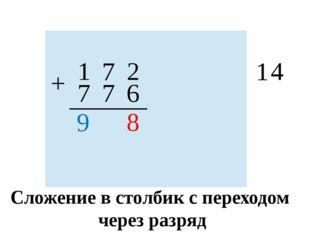 1 7 2 + 7 7 6 1 4 8 9 Сложение в столбик с переходом через разряд