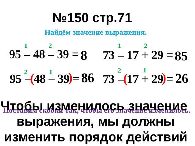 №150 стр.71 95 – 48 – 39 = 1 2 8 95 – 48 – 39 = ( ) 1 2 86 73 – 17 + 29 = 1 2...