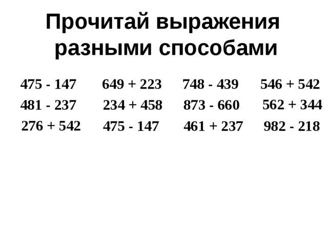 475 - 147 Прочитай выражения разными способами 481 - 237 276 + 542 475 - 147...