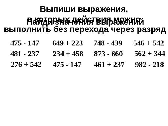 475 - 147 Выпиши выражения, в которых действия можно выполнить без перехода ч...