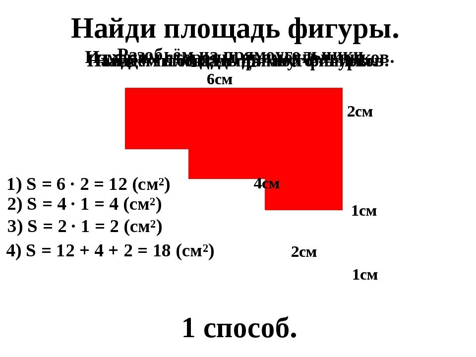 Найди площадь фигуры. Разобьём на прямоугольники. 1 способ. Измерим стороны...