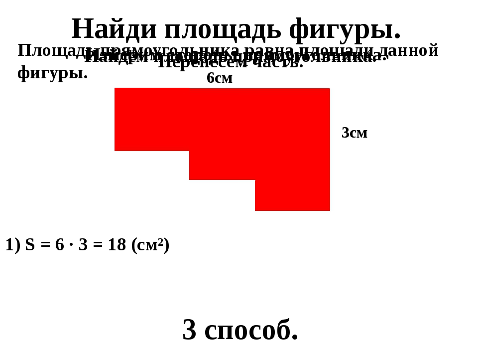 Найди площадь фигуры. Перенесем часть. 3 способ. Измерим стороны прямоугольн...