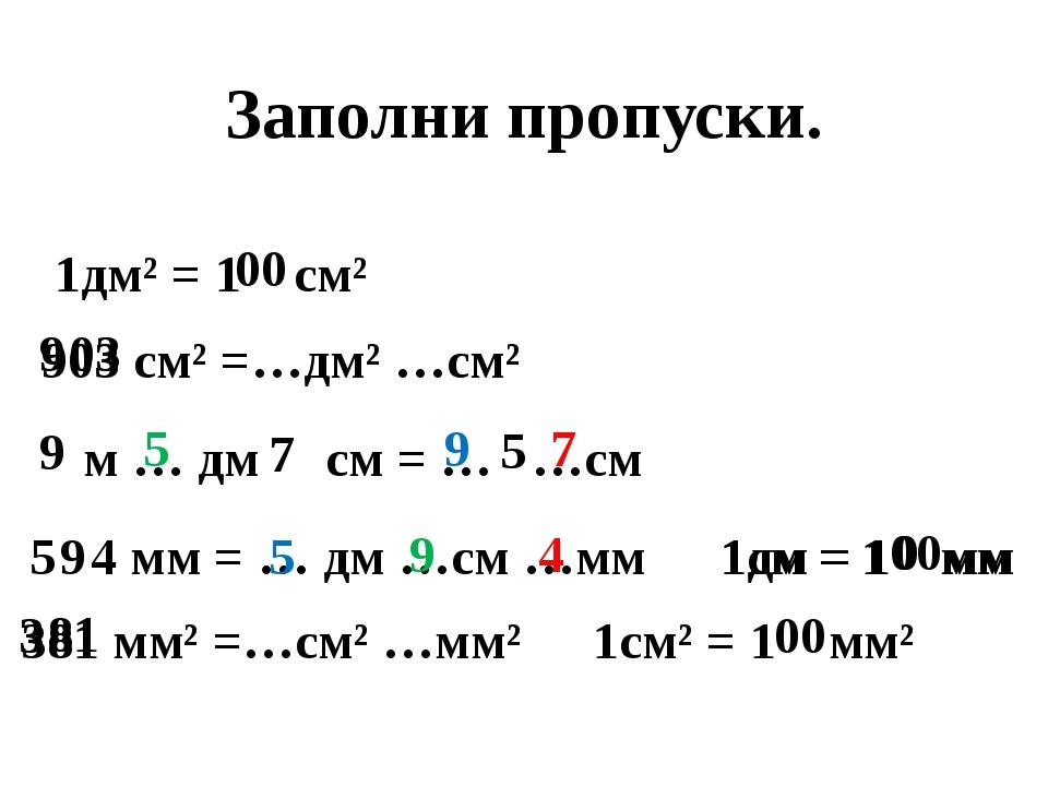 Заполни пропуски. 903 см² =…дм² …см² 1дм² = 1 см² 00 03 9 м … дм см = … …см 7...