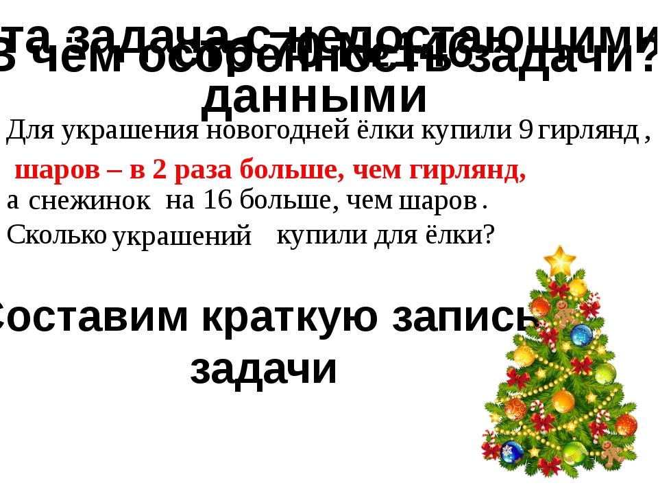 стр.70 №146 Для украшения новогодней ёлки купили 9 , а на 16 больше, чем . Ск...