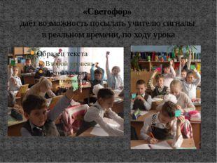 «Светофор» даёт возможность посылать учителю сигналы в реальном времени, по х