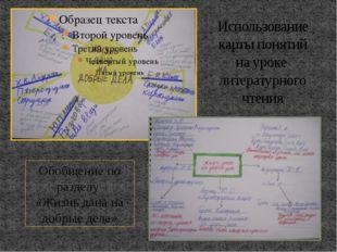Использование карты понятий на уроке литературного чтения Обобщение по раздел