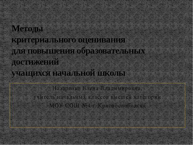 Назаренко Елена Владимировна, учитель начальных классов высшей категории МОУ...