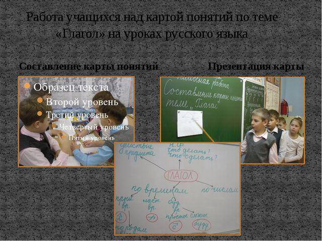 Работа учащихся над картой понятий по теме «Глагол» на уроках русского языка...