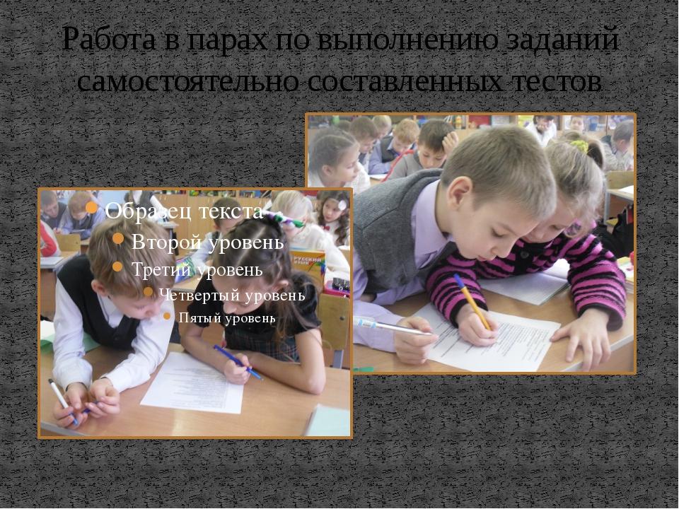 Работа в парах по выполнению заданий самостоятельно составленных тестов