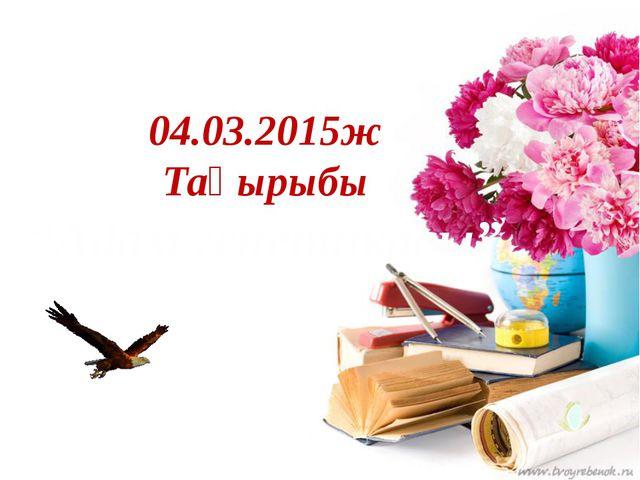 """04.03.2015ж Тақырыбы """"Адам генетикасы"""""""