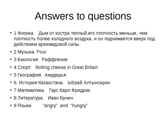 Answers to questions 1 Физика. Дым от костра теплый,его плотность меньше, чем...