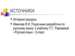 ИСТОЧНИКИ: Интернет-ресурсы Иванова И.И. Поурочные разработки по русскому язы