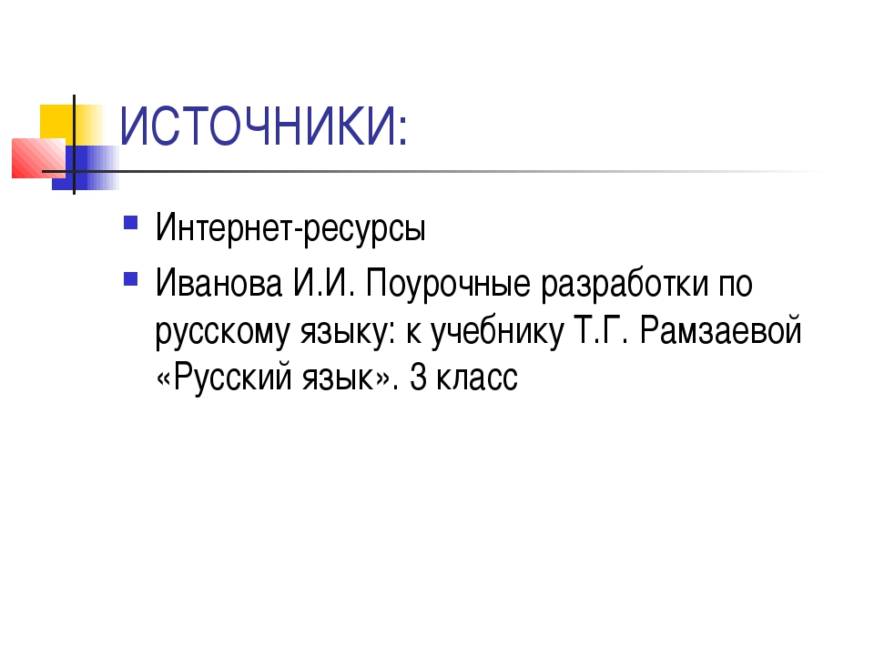ИСТОЧНИКИ: Интернет-ресурсы Иванова И.И. Поурочные разработки по русскому язы...