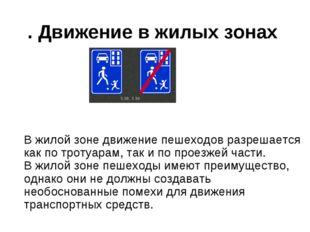 . Движение в жилых зонах Вжилой зоне движение пешеходов разрешается как пот
