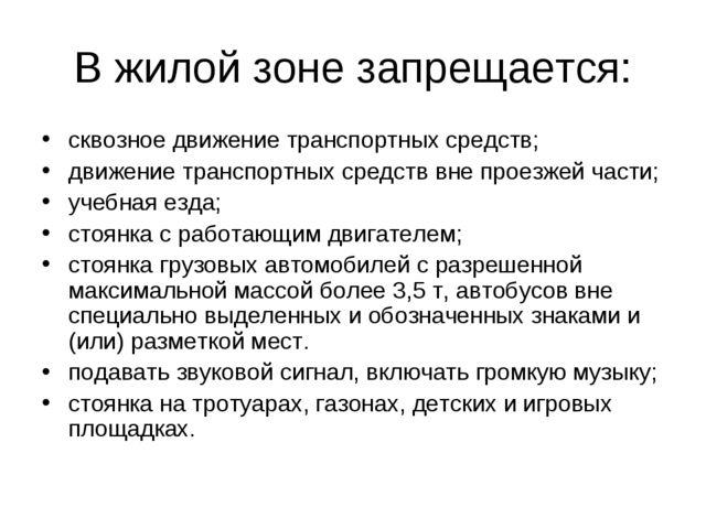 Вжилой зоне запрещается: сквозное движение транспортных средств; движение тр...