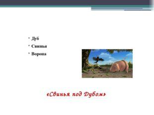 Дуб Свинья Ворона «Свинья под Дубом»