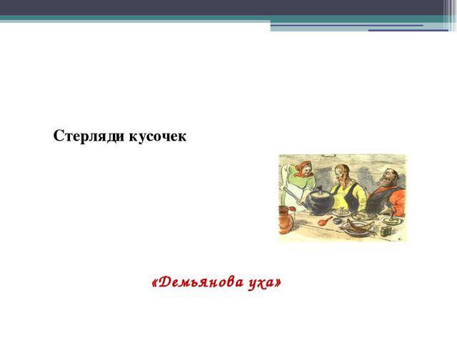 Стерляди кусочек «Демьянова уха»