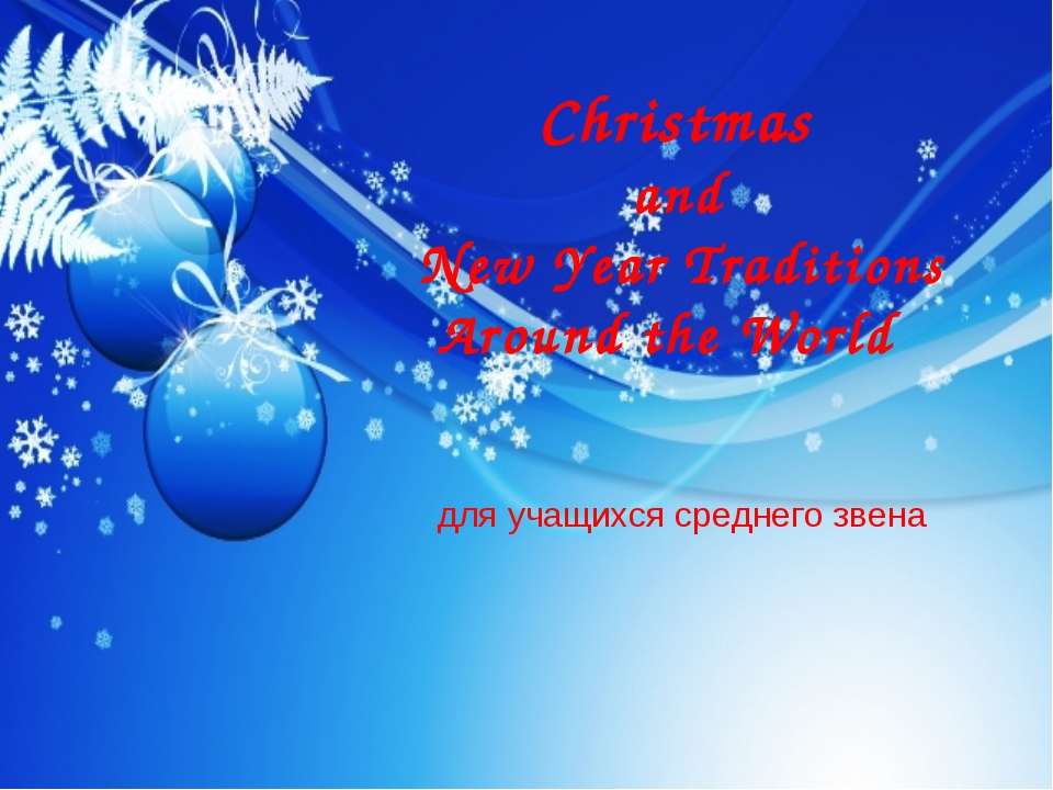 Christmas and New Year Traditions Around the World для учащихся среднего звена