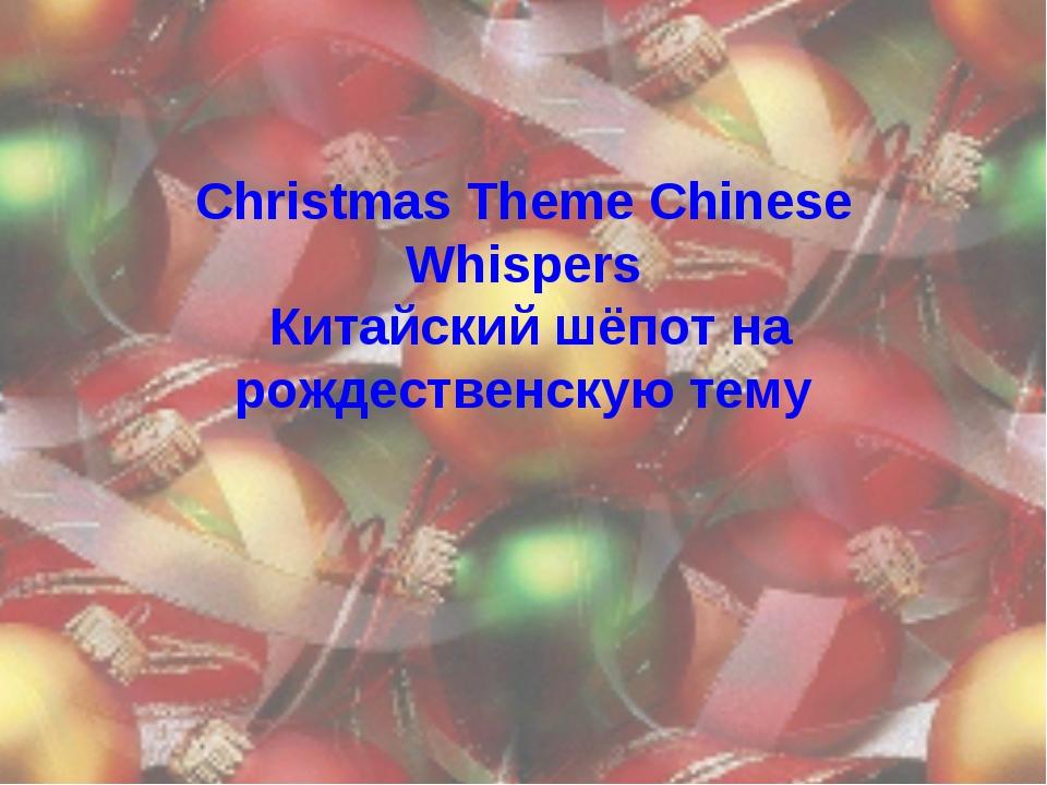 Christmas Theme Chinese Whispers Китайский шёпот на рождественскую тему
