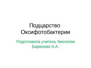 Подцарство Оксифотобактерии Подготовила учитель биологии Баринова А.А.