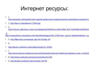 Интернет ресурсы: 1. http://botanika.su/botanika-kak-nauka/botanika-kak-nauka