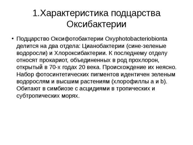 1.Характеристика подцарства Оксибактерии Подцарство Оксифотобактерии Oxyphoto...