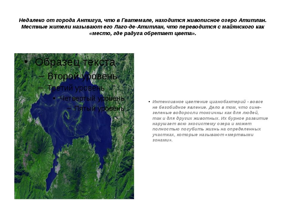 Недалеко от города Антигуа, что в Гватемале, находится живописное озеро Атитл...