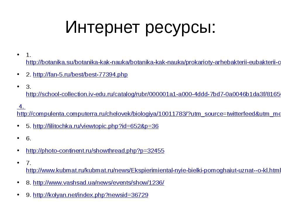 Интернет ресурсы: 1. http://botanika.su/botanika-kak-nauka/botanika-kak-nauka...