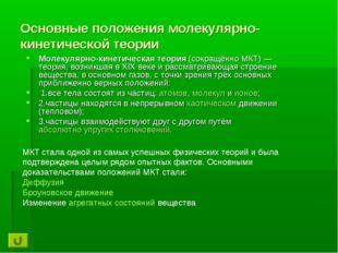 Основные положения молекулярно-кинетической теории Молекулярно-кинетическая т