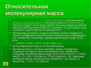 Относительная молекулярная масса Молекуля́рная ма́сса—массамолекулы, выра