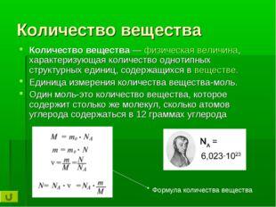 Количество вещества Количество вещества—физическая величина, характеризующа