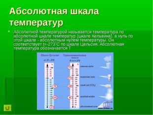 Абсолютная шкала температур Абсолютной температурой называется температура по