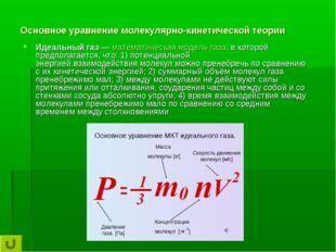 Основное уравнение молекулярно-кинетической теории Идеальный газ—математиче