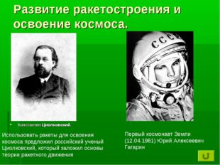 Развитие ракетостроения и освоение космоса. КонстантинЦиолковский. Использов