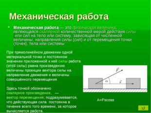 Механическая работа Механическая работа— этофизическая величина, являющаяся