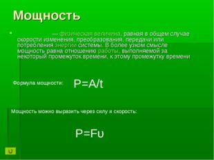 Мощность Мо́щность—физическая величина, равная в общем случае скорости изме