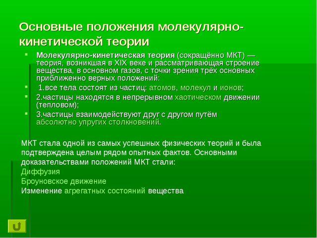 Основные положения молекулярно-кинетической теории Молекулярно-кинетическая т...