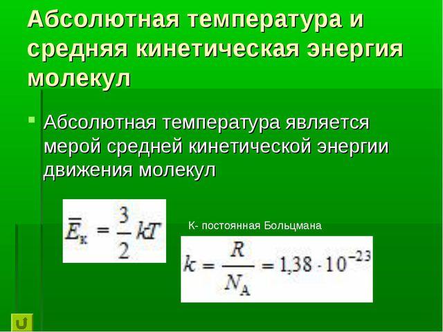 Абсолютная температура и средняя кинетическая энергия молекул Абсолютная темп...