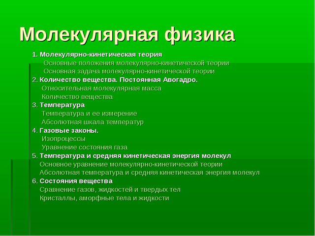 Молекулярная физика 1. Молекулярно-кинетическая теория Основные положения мол...