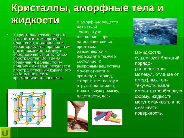 Кристаллы, аморфные тела и жидкости У кристаллических веществ есть четкая тем...