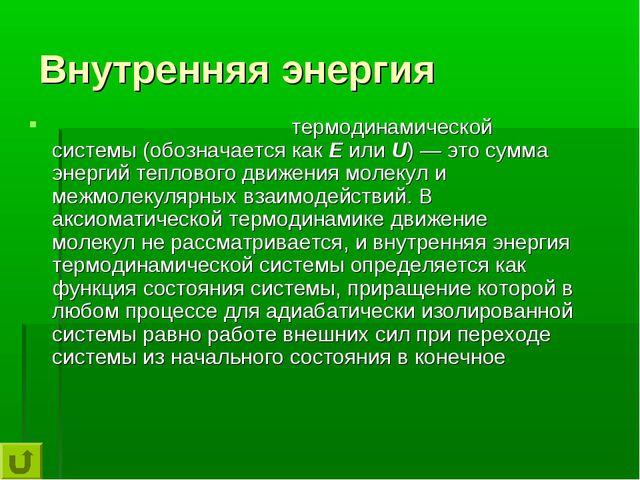 Внутренняя энергия Вну́тренняя эне́ргиятермодинамической системы (обозначает...