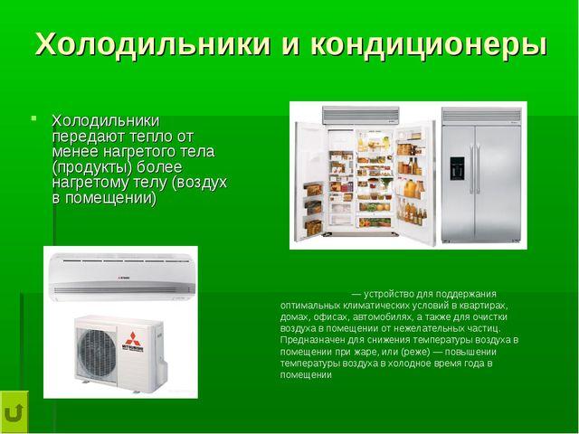 Холодильники и кондиционеры Холодильники передают тепло от менее нагретого те...