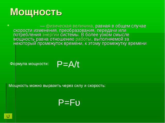 Мощность Мо́щность—физическая величина, равная в общем случае скорости изме...