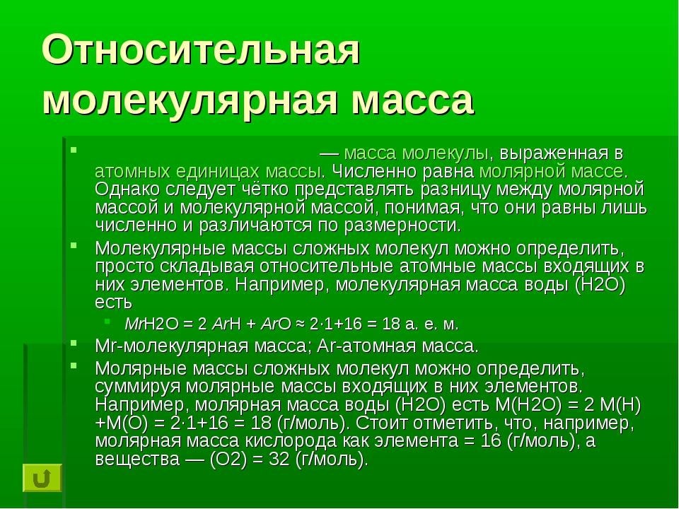 Относительная молекулярная масса Молекуля́рная ма́сса—массамолекулы, выра...